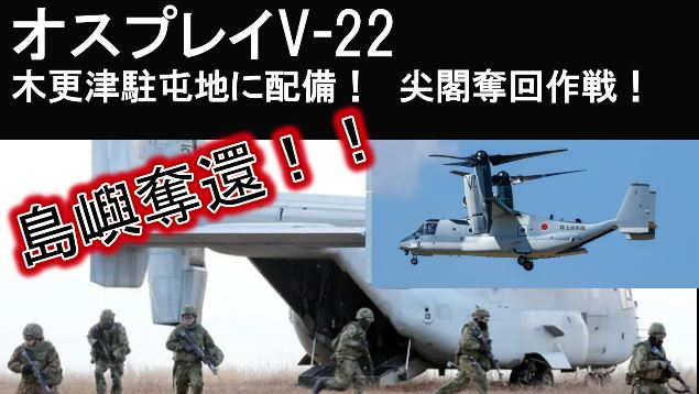オスプレイV-22が自衛隊「木更津駐屯地」に配備!その任務とは?