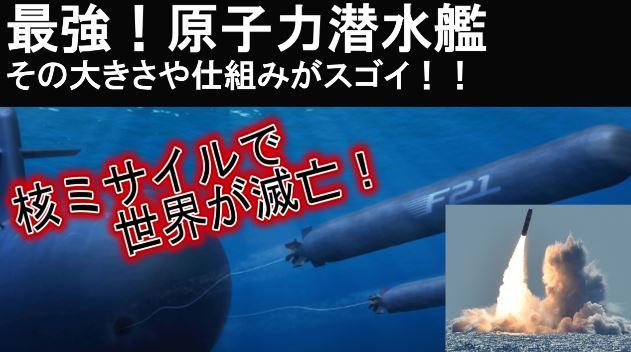 原子力潜水艦が最強と言われる理由!その大きさや仕組みがスゴイ!