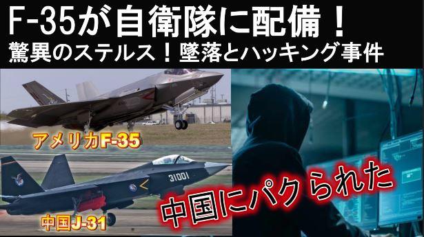 F-35戦闘機が自衛隊に配備!驚異のステルス!墜落とハッキング事件!