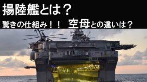 揚陸艦とは?空母との違い