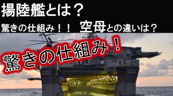 揚陸艦と空母の違いと仕組み