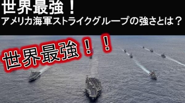 アメリカ海軍空母打撃群
