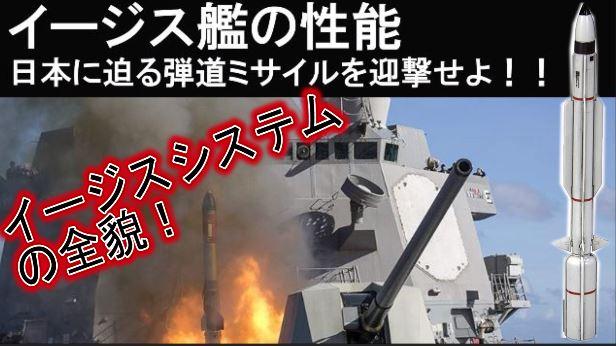 イージス艦の性能!高度な防空能力で日本に迫る弾道ミサイルを迎撃せよ!