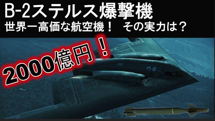 B-2爆撃機スピリット!世界一高価なステルス爆撃機の性能と攻撃力とは?