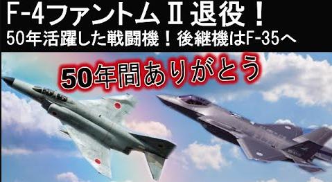 F-4ファントム退役