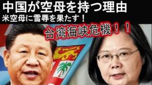 台湾海峡危機