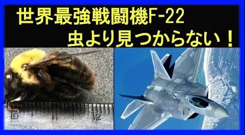F-22ラプターステルス戦闘機
