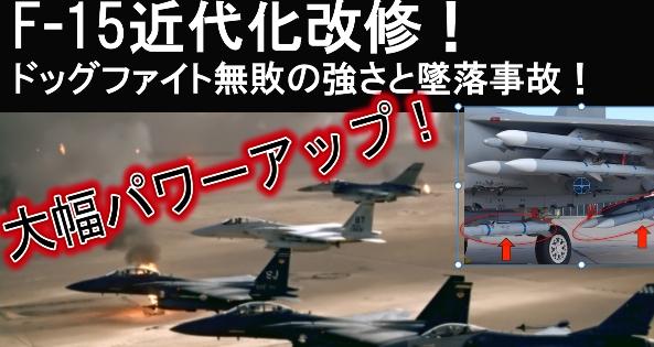 F-15近代化改修で能力向上!ドッグファイト無敗の強さと墜落事故