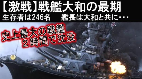 【激戦】戦艦大和の最後!生存者はたった246名。艦長は大和と共に…