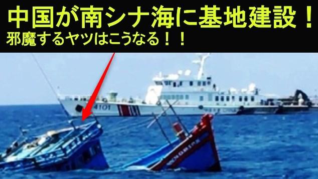 南沙諸島に中国が人工島建設!米軍による爆破シナリオとは?