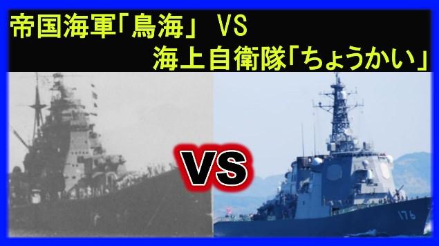 重巡洋艦「鳥海」VSイージス艦「ちょうかい」を比較!スペックは重巡洋艦が勝ち!