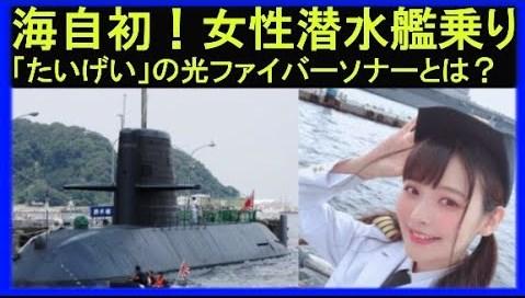 潜水艦【そうりゅう】から性能アップ!【たいげい】は初の女性乗艦!