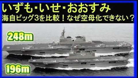 「いずも」「いせ」「おおすみ」海上自衛隊ビッグ3の比較と任務