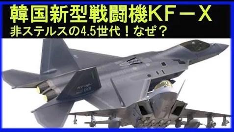韓国 新型戦闘機KF-Xの能力が貧弱な理由とは?まもなく試作機が初飛行!