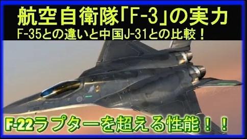 航空自衛隊【F-3】戦闘機の実力とは?F-35との違いと中国J-31との比較!