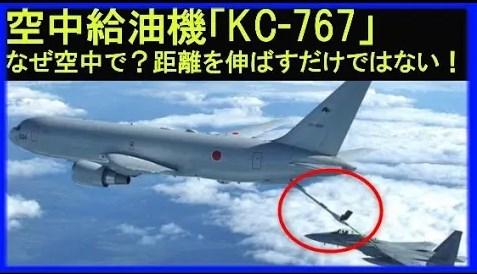 航空自衛隊「KC-767」空中給油の仕組み!接触事故で墜落