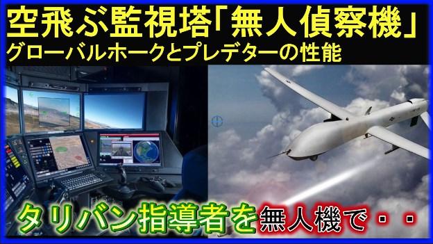 無人偵察機グローバルホークとプレデターの性能、航空自衛隊にも導入か?