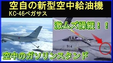 空自の新型空中給油機【KC-46ペガサス】と【KC-767】の違いと進化