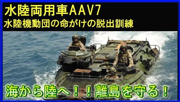 水陸両用車AAV7で占領した島を奪還!水陸機動団の命がけの訓練とは?