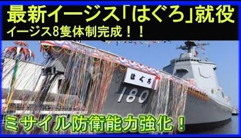 最新護衛艦 まや型2番艦「はぐろ」が就役!イージス艦8隻体制完成!