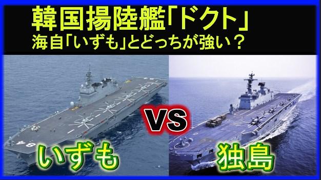 【比較】韓国海軍  強襲揚陸艦「独島」VS「いずも」ポンコツはどっちか?