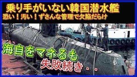 韓国潜水艦の性能がヤバい!故障、沈没、事故の連続!誰も乗りたがらない潜水艦