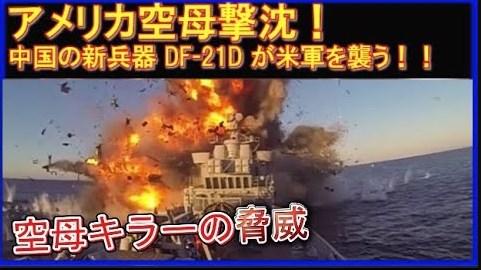 空母を撃沈する、対艦弾道ミサイル空母キラー「DF-21D」を中国が開発!