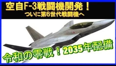 第6世代【F-3戦闘機】F-15を超える大出力エンジンと新型レーダー装備!