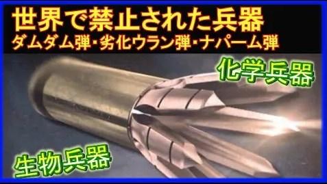 世界で禁止されている兵器を解説!化学兵器・生物兵器・劣化ウラン弾
