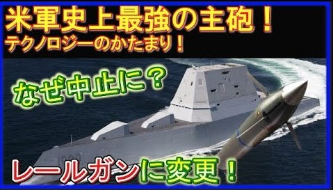 アメリカ海軍史上最強の主砲!ズムウォルト級ミサイル駆逐艦、レールガンも装備!