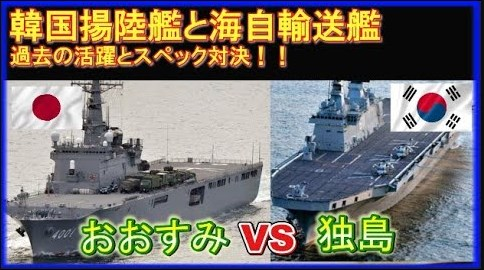 韓国海軍の強襲揚陸艦「ドクト」VS海上自衛隊「おおすみ型」任務と性能を比較!
