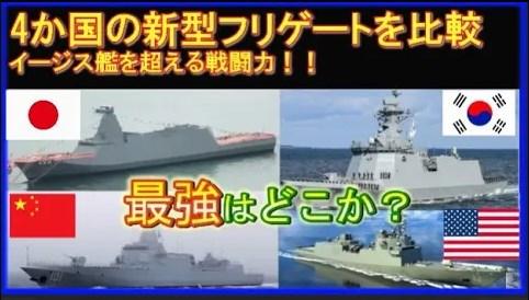 世界4か国のフリゲート艦を比較!海自FFM「もがみ型」護衛艦の戦闘力は?
