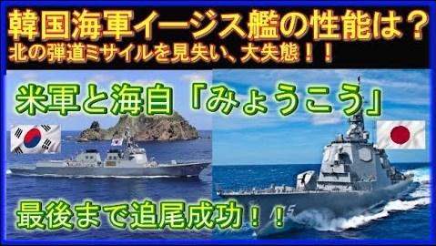 韓国海軍のイージス艦がポンコツと言われる理由!その実力と性能に唖然!