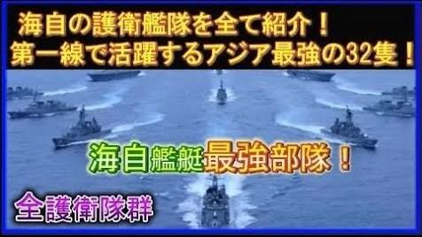 海上自衛隊護衛艦