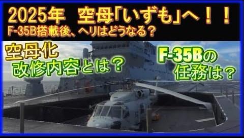 空母化する「いずも」の改修内容とは?F-35B搭載後はヘリはどうなる?