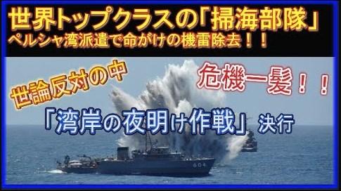 ペルシャ湾掃海艇派遣!仕掛けれた機雷を処分する命がけの任務