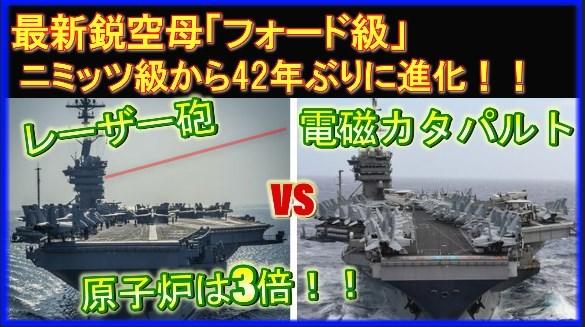 アメリカ海軍最新空母「フォード級」の最新装備とは?「ニミッツ級」の比較!