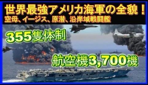 世界一の軍事力!アメリカ海軍の空母・艦艇・潜水艦の秘密に迫る!