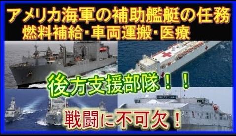 アメリカ海軍の補助艦艇の任務とは?戦闘はしないが必要不可欠な存在
