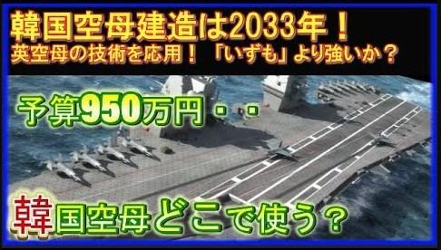 韓国空母建造は2033年!たった1隻で何ができるのか?英空母の技術を応用!