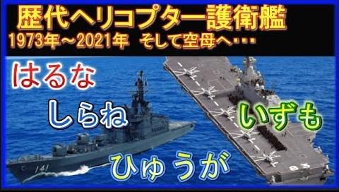 海上自衛隊の歴代DDH(ヘリ搭載護衛艦)を解説!【はるな、しらね、ひゅうが、いずも】