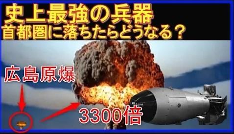 ツァーリ・ボンバの威力は原爆の3,300倍!【驚愕】首都圏投下のシュミレート