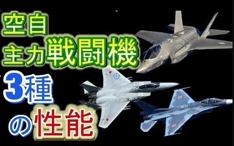 航空自衛隊の主力戦闘機【F-2・F-15・F-35A】の性能と実力を解説!