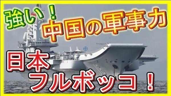 【中国の軍事力】20年でアジア最大へ!実力を日本と比較!新兵器開発へ