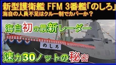 新型護衛艦FFM3番艦「のしろ」【もがみ、くまの】に続き進水!その能力とは?
