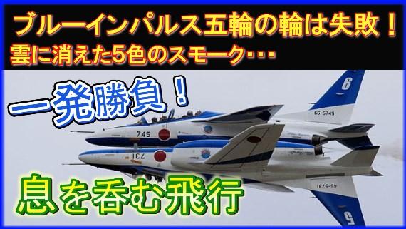 【ブルーインパルス】オリンピックでも飛行!パイロットは倍率26倍以上の狭き門!