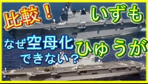 護衛艦「いずも」と「ひゅうが」を比較!装備の違いと空母化できない理由は?