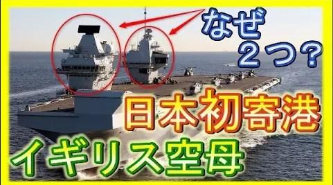 英空母「クイーンエリザベス」が日本に寄港!F-35Bは「いずも」の4倍!