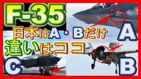 F-35A、F-35B、F-35Cの違いを解説!B型が垂直離陸できないのはなぜ?