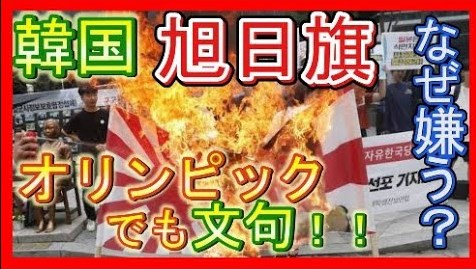 いつから?なぜ韓国は【旭日旗】に反応するのか?きっかけはサッカー選手!